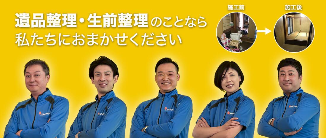 埼玉県の特殊清掃業者 株式会社ふうせんの風